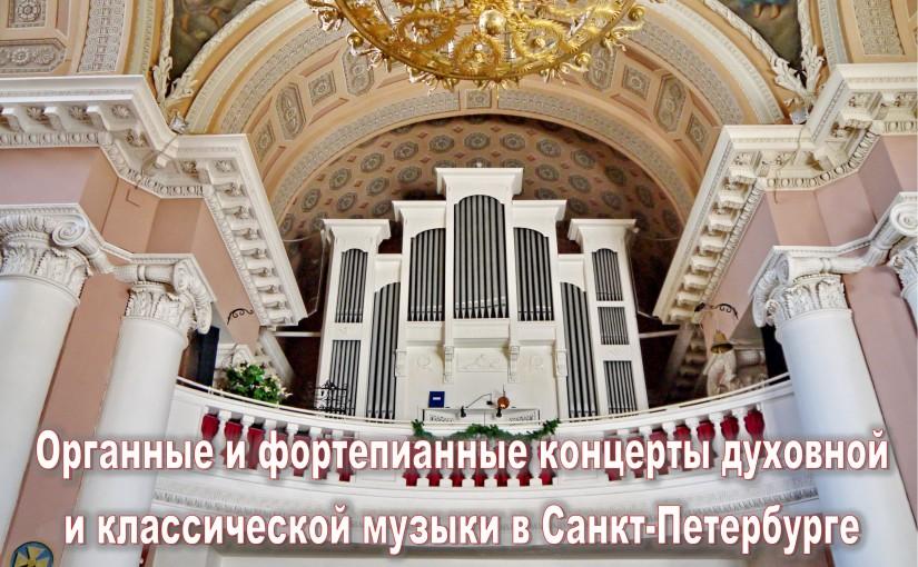 ДОБРО ПОЖАЛОВАТЬ НА ОРГАННЫЕ КОНЦЕРТЫ В ХРАМЕ СВ. СТАНИСЛАВА ВСПБ!